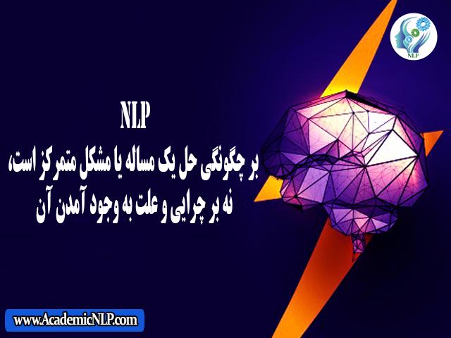 NLP چیست؟ ان ال پی بر چگونگی حل یک مساله یا مشکل متمرکز است به بر چرایی و علت بوجود آمدن آن